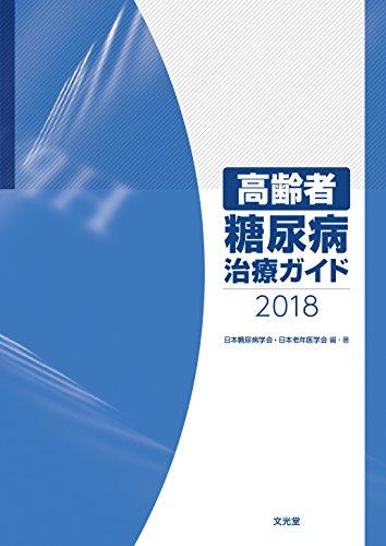 高齢者糖尿病治療ガイド2018