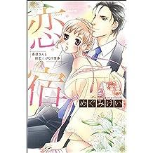 恋宿 番頭さんと初恋湯けむり情事 ぶんか社コミックス S*girl Selection (無敵恋愛S*girl)