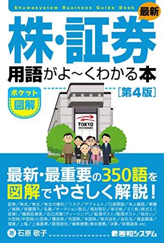 ポケット図解 最新 株・証券用語がよーくわかる本[第4版]...