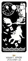 sslink KYV39 miraie f 京セラ ブラック ハードケース Alice in wonderland アリス 猫 トランプ カバー ジャケット スマートフォン スマホケース au