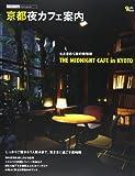 京都夜カフェ案内―心ときめく夜の特等席 (Grafis Mook Cafe.mag area guide wes)