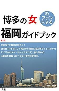 [真里]の博多の女のファンによる福岡ガイドブック