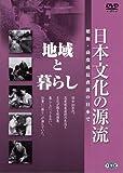 日本文化の源流 第7巻 「地域と暮らし」 昭和・高度成長直前の日本で [DVD]