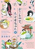 おこしやす、ちとせちゃん(4) (BE・LOVEコミックス)