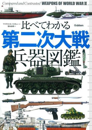 比べてわかる 第二次大戦兵器図鑑の詳細を見る