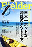 Fielder vol.8 大特集:街を出て、いざ南の島へ日本一ホットな、沖縄のアウトド (SAKURA・MOOK 61)