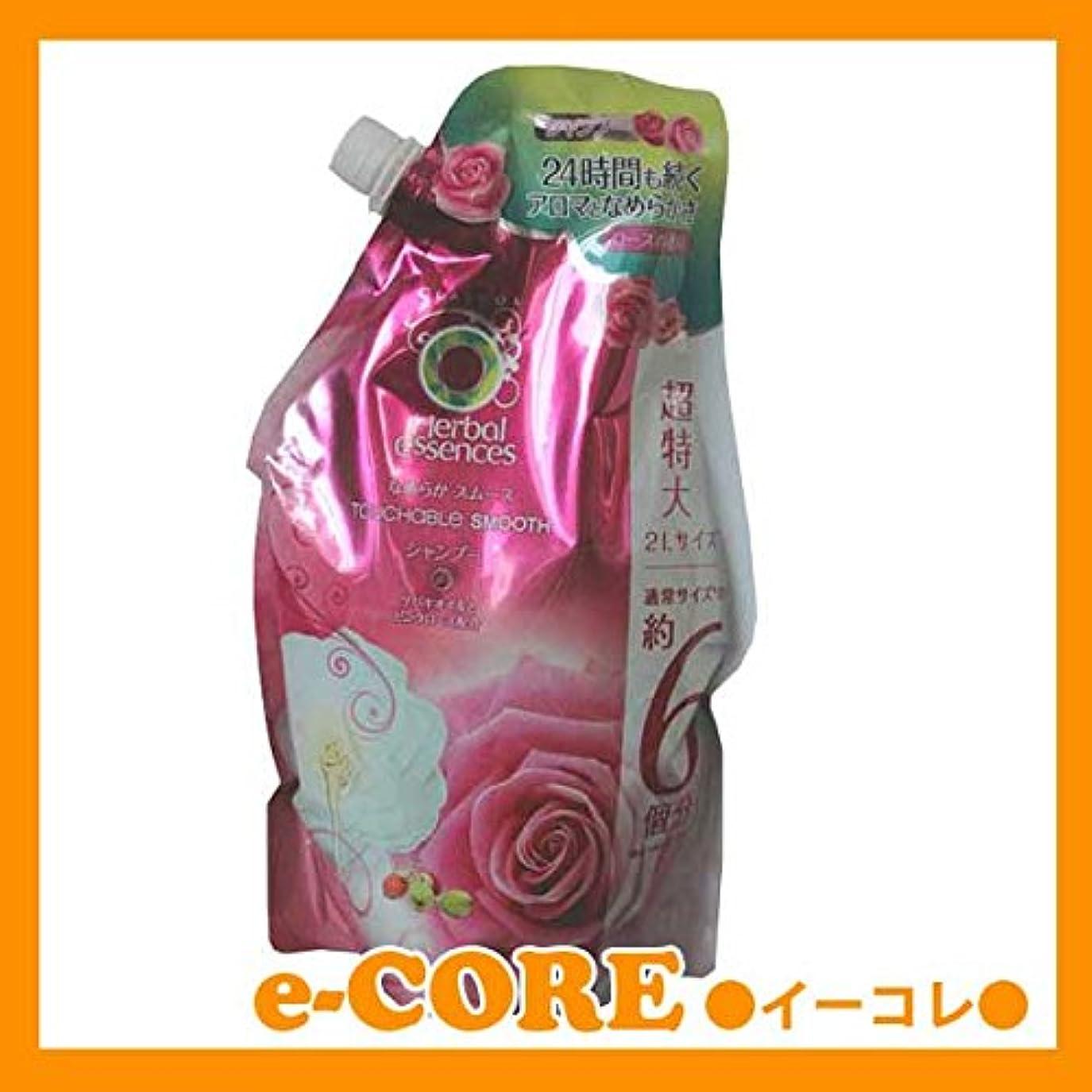 ロッジダンス感嘆Herbal Essence ハーバルエッセンス なめらかスムース シャンプー 詰め替え用 2L 通常サイズ約6回分  ツバキオイルとピンクローズ配合