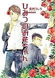ひみつのお花ちゃん (マーブルコミックス)