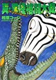 真・異種格闘大戦 2 (アクションコミックス)