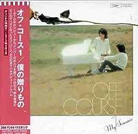 Off Course 1- Boku No Okurimono by Off Course (2005-03-24)