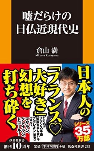 嘘だらけの日仏近現代史 (扶桑社新書)