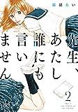 先生、あたし誰にも言いません(2) (プリンセス・コミックス)