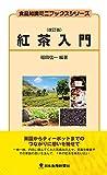 紅茶入門 (食品知識ミニブックスシリーズ)