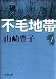 不毛地帯 第一巻(新潮文庫)