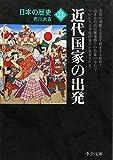 日本の歴史21―近代国家の出発 (中公文庫)