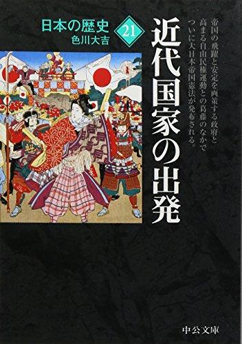 日本の歴史21―近代国家の出発 (中公文庫)の詳細を見る