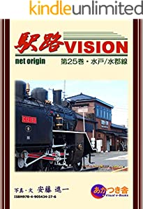 駅路VISION 25巻 表紙画像