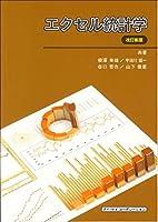 エクセル統計学 改訂新版