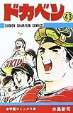 ドカベン (43) (少年チャンピオン・コミックス)