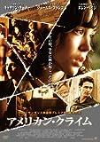 [DVD]アメリカン・クライム [DVD]