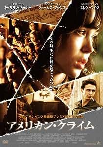 アメリカン・クライム [DVD]