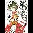 クロックワーク・プラネット(5) (シリウスコミックス)