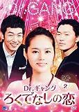 Dr.ギャング~ろくでなしの恋~ DVD-BOX 2[DVD]