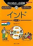 旅の指さし会話帳22 インド(ヒンディー語) (ここ以外のどこかへ!)