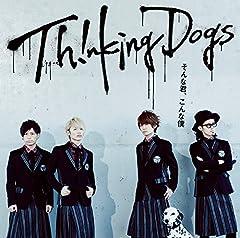 Thinking Dogs「永遠はどこだ?」のジャケット画像
