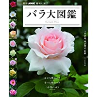 バラ大図鑑 (別冊NHK趣味の園芸)
