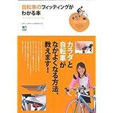 自転車のフィッティングがわかる本 (趣味の教科書)