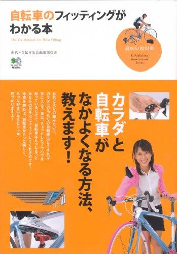 自転車のフィッティングがわかる本 (趣味の教科書)の詳細を見る