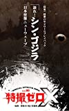 特撮ゼロX Vol.00: 【特集:2016怪獣の年プレイバック】『語れ!シン・ゴジラ』『日本怪獣ニューウェーブ』
