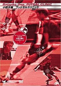 小野大輔FUTSAL CLINIC~スペインリーグ所属 日本代表 小野大輔のここがポイント!~ [DVD]