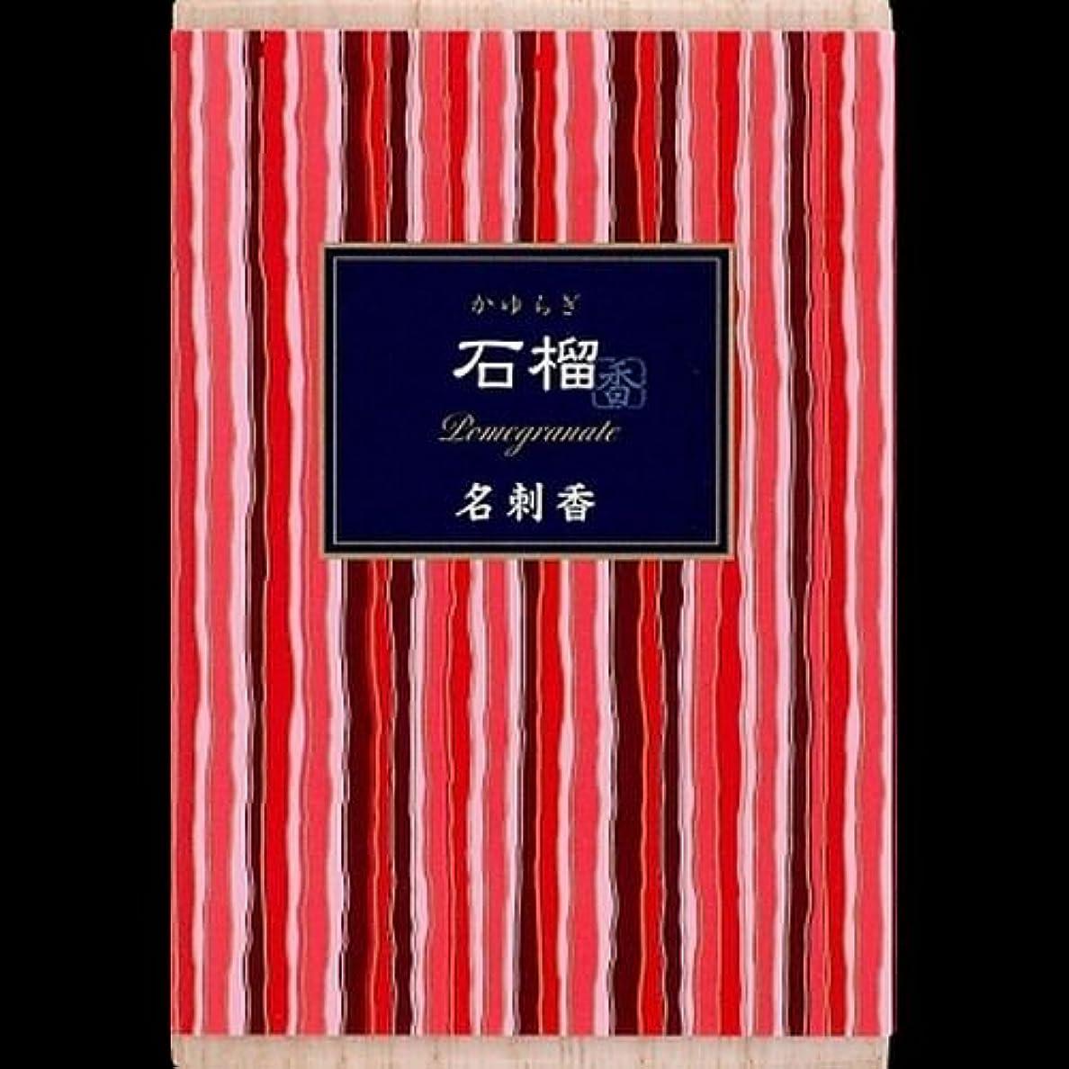 リスト爵操縦する【まとめ買い】かゆらぎ 石榴 名刺香 桐箱 6入 ×2セット