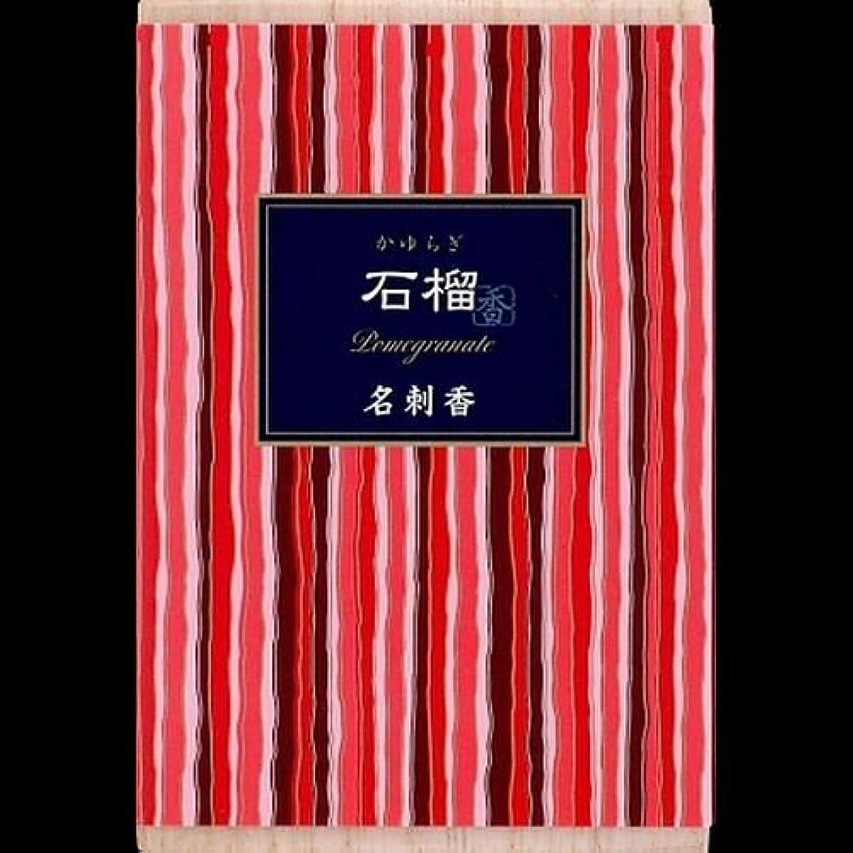 サーキュレーションぞっとするような試す【まとめ買い】かゆらぎ 石榴 名刺香 桐箱 6入 ×2セット