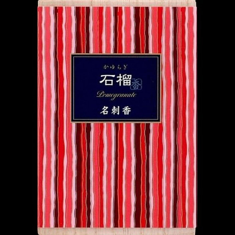 増強するアイロニー有望【まとめ買い】かゆらぎ 石榴 名刺香 桐箱 6入 ×2セット