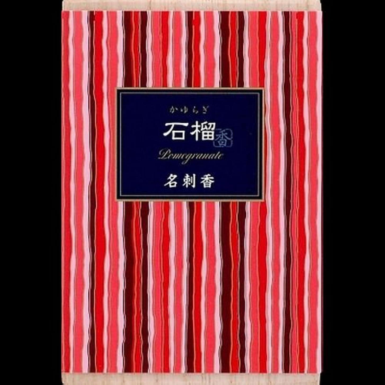 申請者怪しいジョージハンブリー【まとめ買い】かゆらぎ 石榴 名刺香 桐箱 6入 ×2セット
