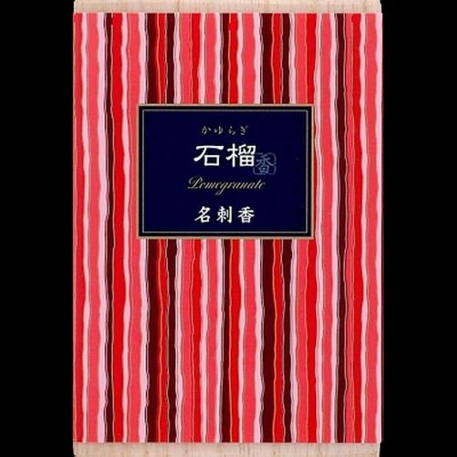 めんどり中古ではごきげんよう【まとめ買い】かゆらぎ 石榴 名刺香 桐箱 6入 ×2セット