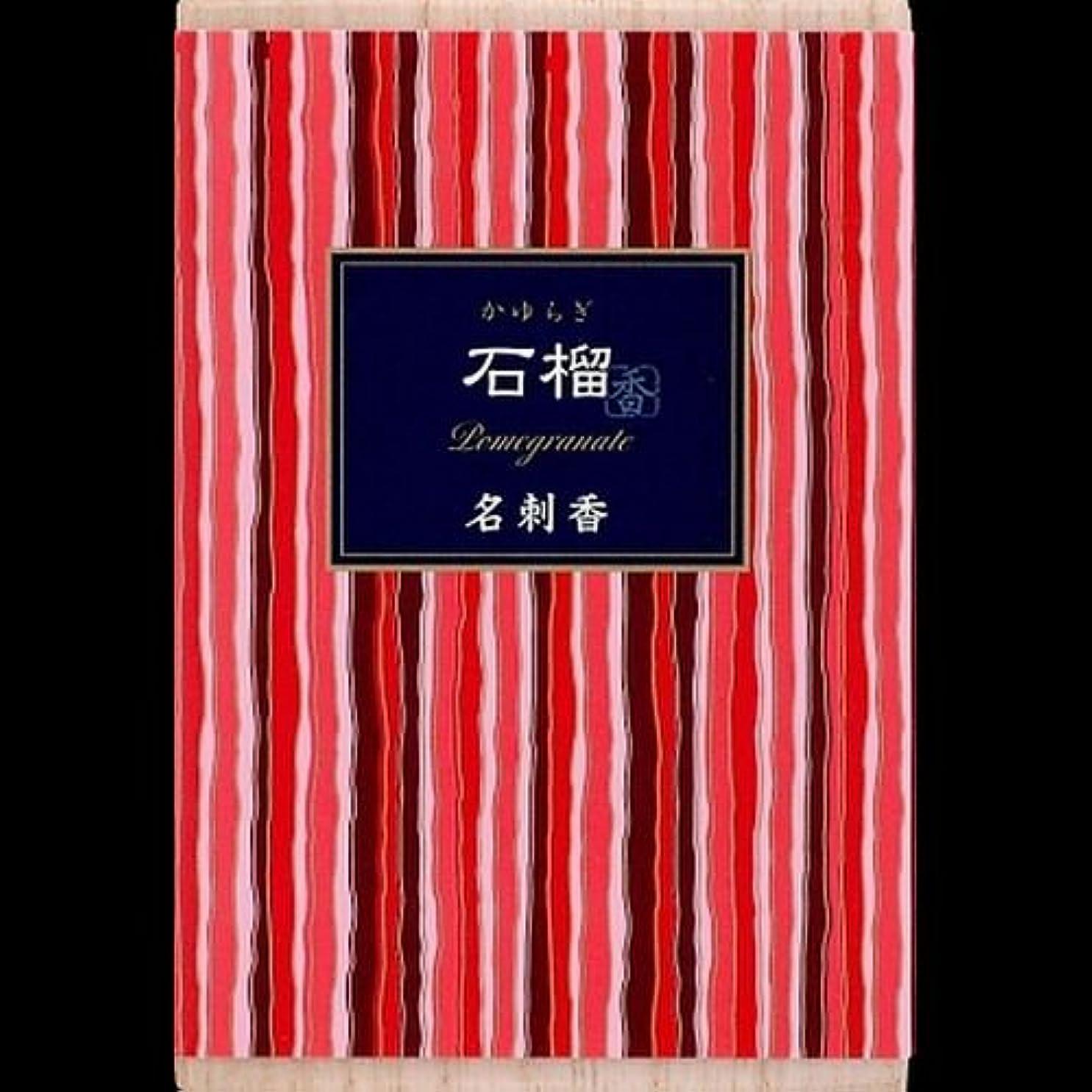 優勢日促進する【まとめ買い】かゆらぎ 石榴 名刺香 桐箱 6入 ×2セット