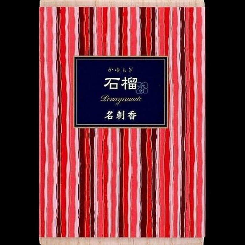 重くする名誉ある支店【まとめ買い】かゆらぎ 石榴 名刺香 桐箱 6入 ×2セット