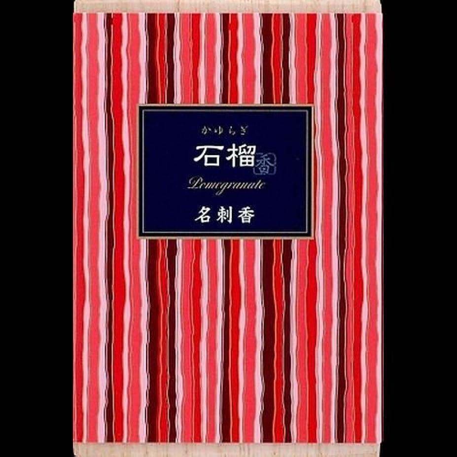 偉業口実不適当【まとめ買い】かゆらぎ 石榴 名刺香 桐箱 6入 ×2セット