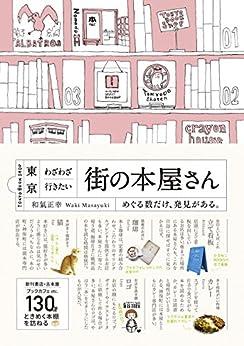 [和氣正幸]の東京 わざわざ行きたい街の本屋さん