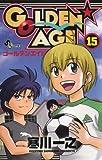GOLDEN★AGE(15) (少年サンデーコミックス)