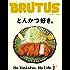 BRUTUS (ブルータス) 2017年 8月15日号 No.852 [とんかつ好き。] [雑誌]