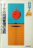 ラーキンの時間管理の法則―重要なことをより多く実行する法 (1978年) (ビジネス自己開発シリーズ〈10〉)