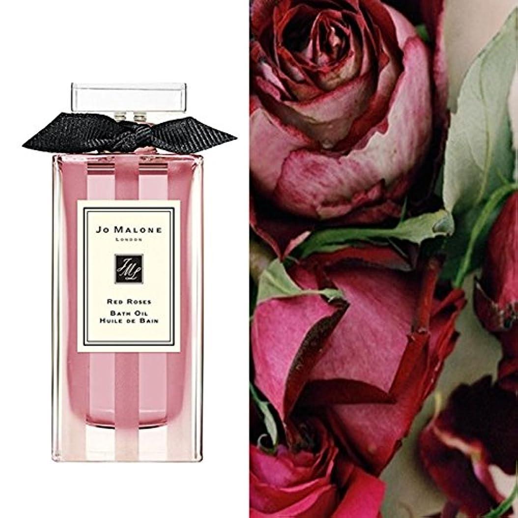 法令闇小川Jo Maloneジョーマローン, バスオイル - 赤いバラ (30ml) 'Red Roses' Bath Oil (1oz) [海外直送品] [並行輸入品]