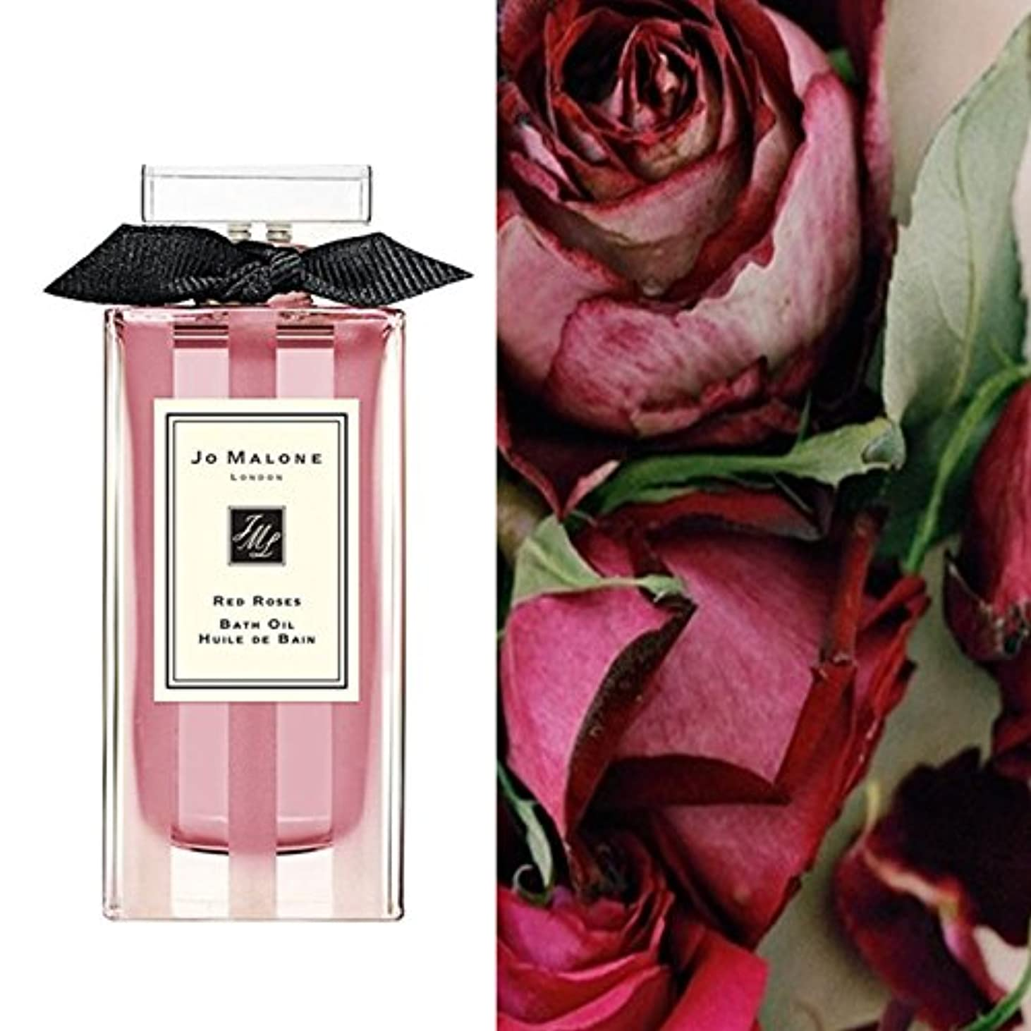 伝説倍率知的Jo Maloneジョーマローン, バスオイル - 赤いバラ (30ml) 'Red Roses' Bath Oil (1oz) [海外直送品] [並行輸入品]