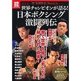 世界チャンピオンが語る! 日本ボクシング激闘列伝 (別冊宝島) (別冊宝島 1854 カルチャー&スポーツ)