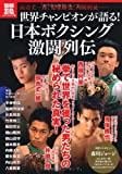 世界チャンピオンが語る! 日本ボクシング激闘列伝 (別冊宝島) (別冊宝島 1854 カルチャー&スポーツ)の画像
